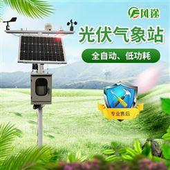 FT-GF08光伏气象站生产厂家