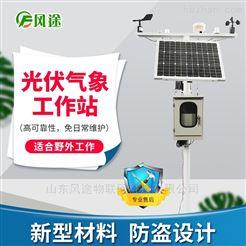 FT-GF08光伏气象站厂家