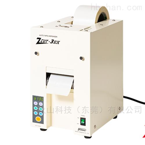 yaesu胶带分配器ZCUT-3EX