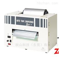 yaesu胶带分配器ZCUT-3250