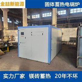 固体电锅炉厂家