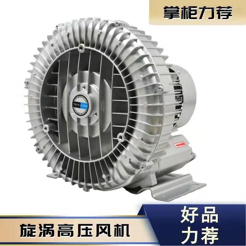 高压旋涡风机