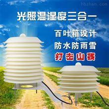 RK-GWS-N01温湿度光照三合一传感器吸顶光照变送器