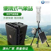 JD-QX小型移动式气象站