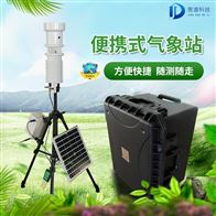 JD-QX小型便捷式气象站