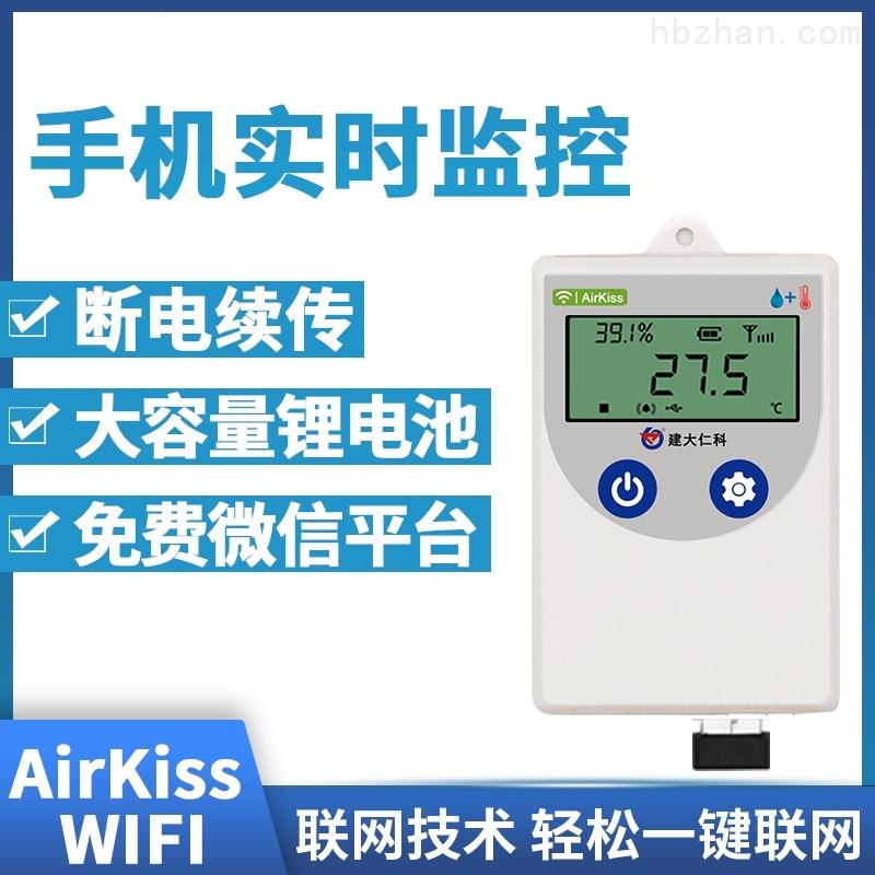 建大仁科远程温度监控无线wifi温湿度记录仪