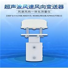 RS-CFSFX-N01-2-CP建大仁科超声波风速风向变送器485 360°