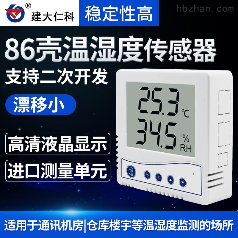 建大仁科温湿度传感器rs485液晶显示档案室