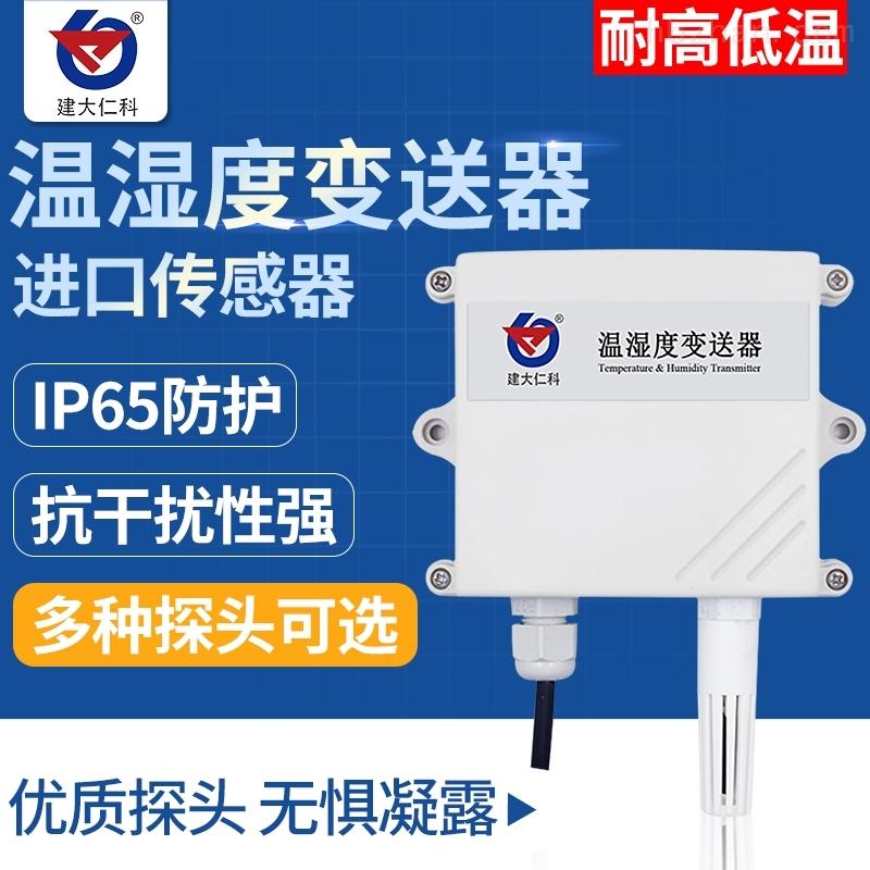 建大仁科温湿度变送器4-20mA工业级485