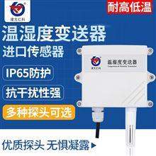 RS-WS-I20-2建大仁科温湿度变送器4-20mA工业级485