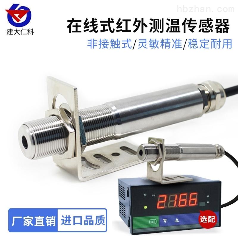 建大仁科RS485红外线温度传感器非接触