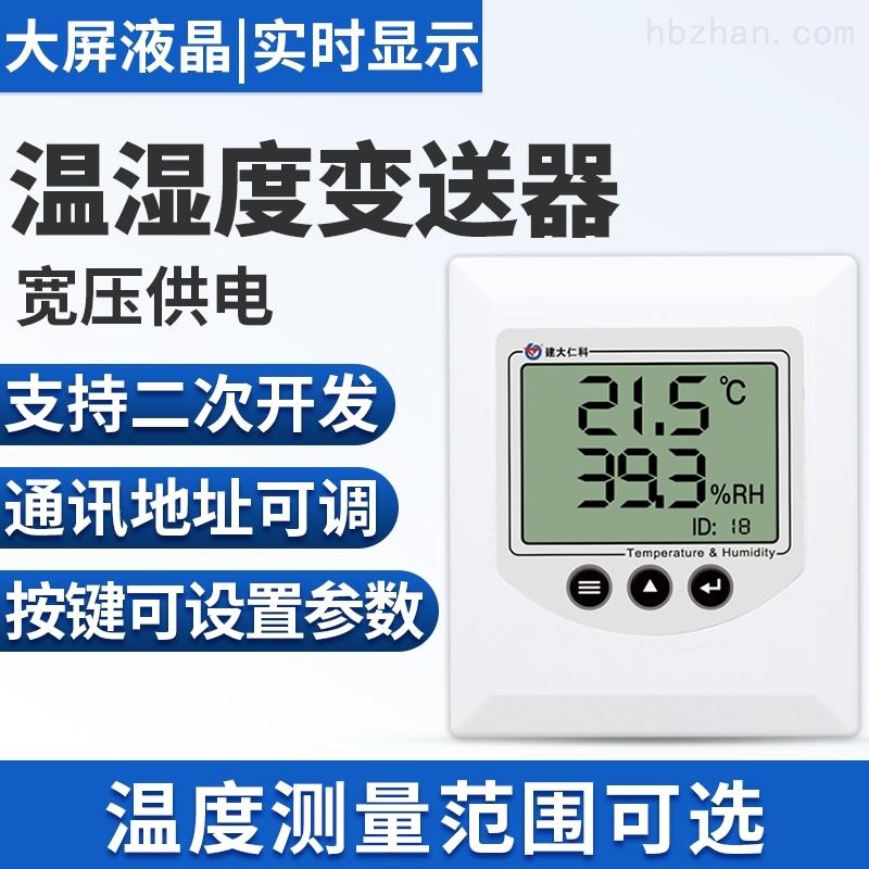 建大仁科温湿度变送器  RS485室内壁挂式
