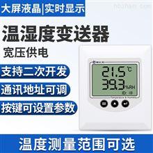 RS-WS-N01-5建大仁科温湿度变送器  RS485室内壁挂式