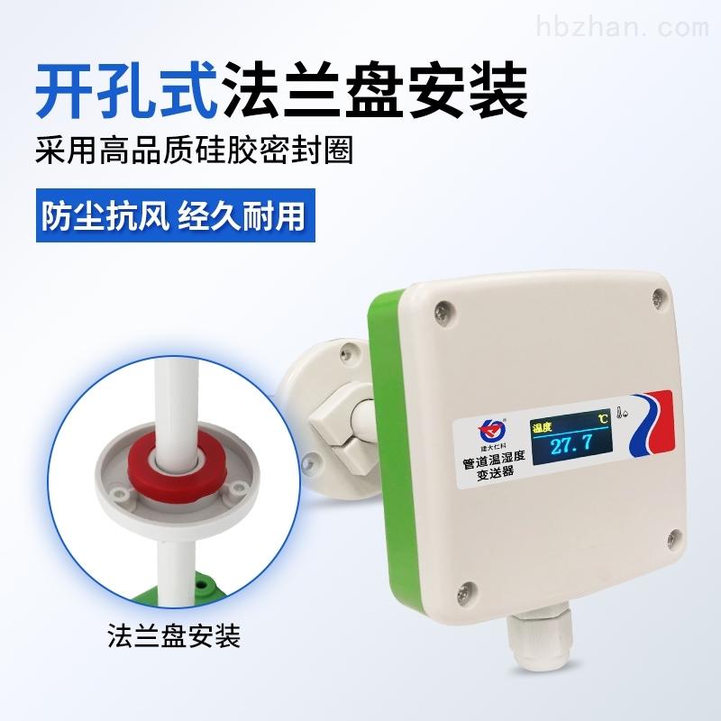 建大仁科风管温湿度传感器新风空调检测