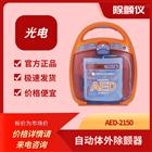 AED-2150光电便携式除颤仪