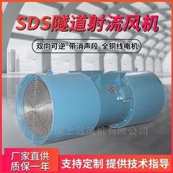 SDS(R)-8-4P-7.5kW双向可逆隧道风机 SDS正反转隧道通风机24°