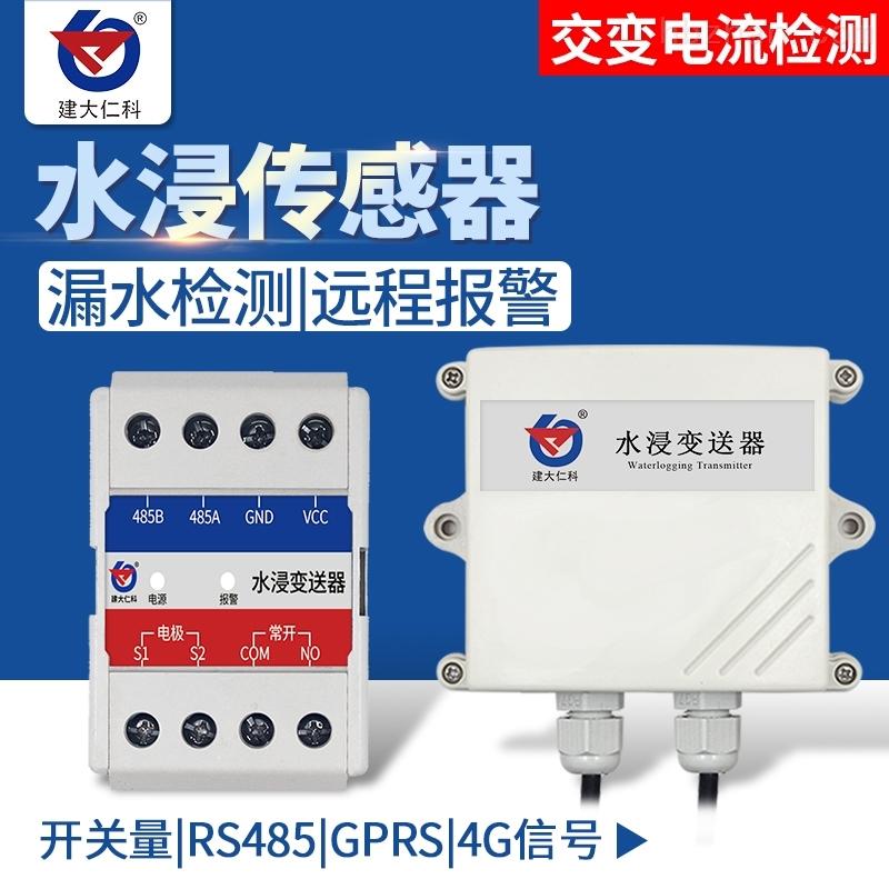 建大仁科水浸传感器变送器浸水漏水检测