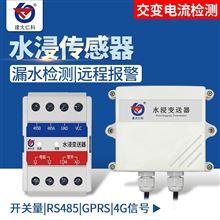 RS-SJ-N01-2建大仁科水浸传感器变送器浸水漏水检测
