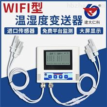 RS-WS-WIFI-DC-Y4建大仁科WiFi温湿度记录仪远程监控报警