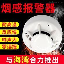 RS-YG-N01建大仁科机房联网烟感变送器探测器消防火灾