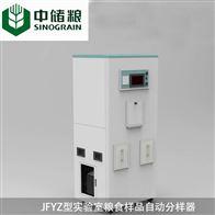 JFYZ-II玉米稻谷全自動分樣器5kg小麥大豆