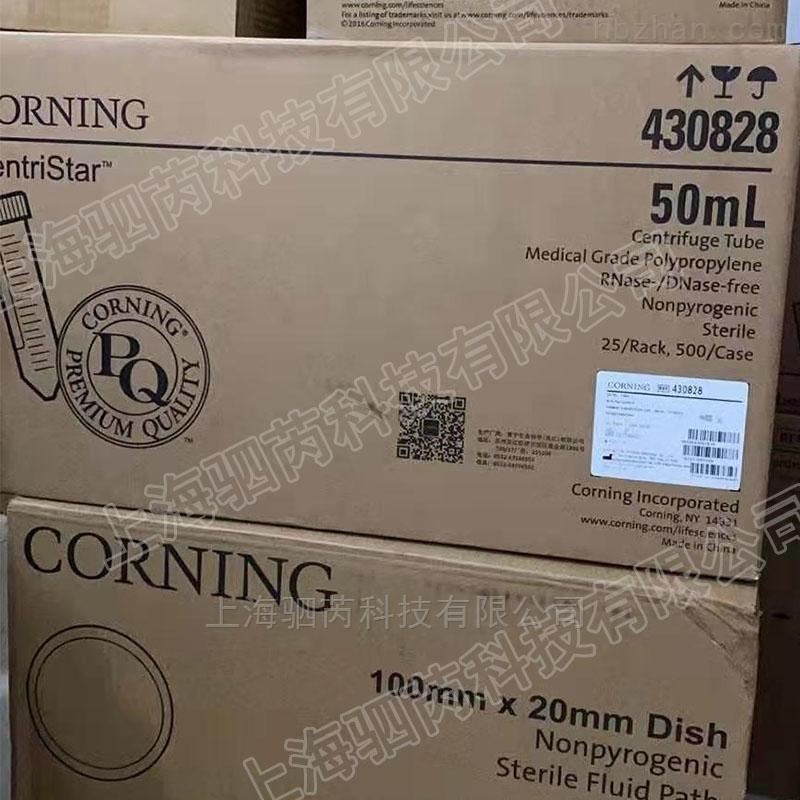 美国康宁Corning尖底带架子50ml离心管