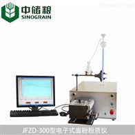 JFZD-300中儲糧電子糧食粉質儀 面缽缽體