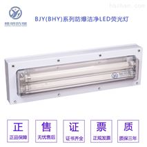 BJY-LED2×20W2×30WIICT5防爆紫外线杀菌灯