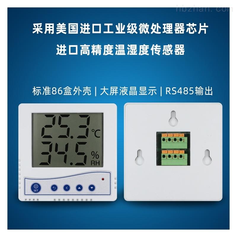 建大仁科86壳温湿度计传感器变送器工业级