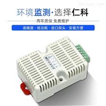 RS-WS-N01-8建大仁科温湿度传感器卡轨工业级