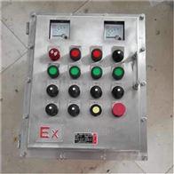 BXK-304不銹鋼防爆控制箱廠家