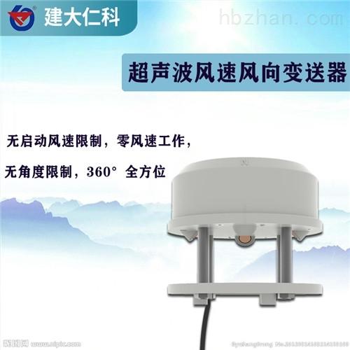 建大仁科 超声波一体式气象站风速风向直销