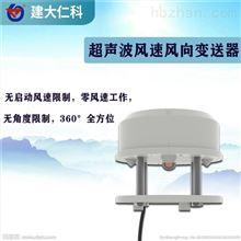 RS-CFSFX-N01建大仁科 超声波一体式气象站风速风向直销