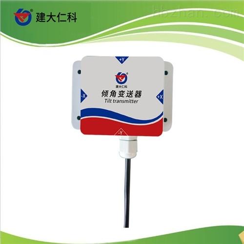 建大仁科倾角变送器高精度工业双轴倾角仪