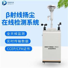 JD--YC01β射线扬尘检测器