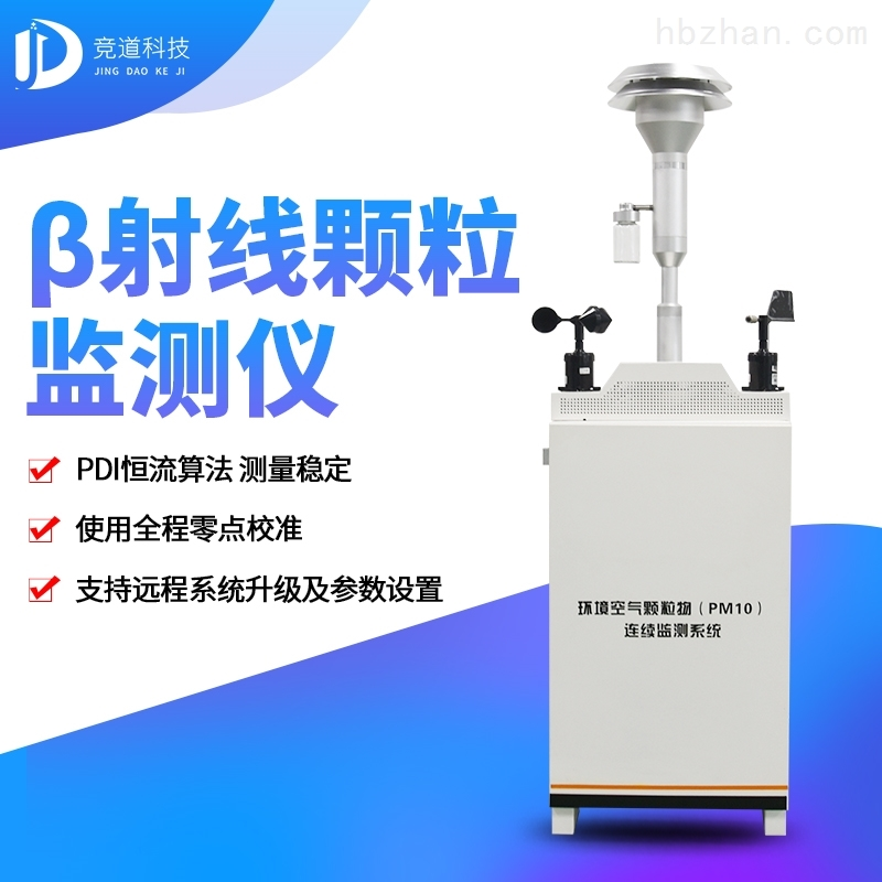 <strong><strong><strong><strong><strong><strong><strong><strong><strong><strong><strong><strong>β射线扬尘在线监测系统</strong></strong></strong></strong></strong></strong></strong></strong></strong></strong></strong></strong>