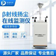 JD--YC01β射线扬尘检测仪厂家