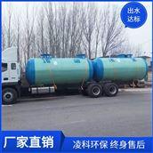 农村一体化提升泵站 凌科环保