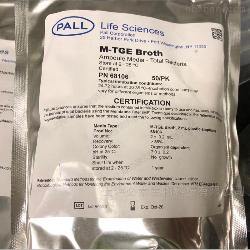 PALL 微生物M-TGE培养基 总菌