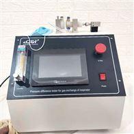 呼吸防护气体交换压力差测检仪