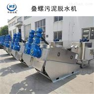 HS-DL叠螺污泥脱水机设备