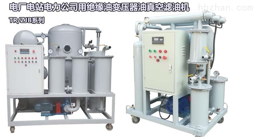 小型移动真空滤油机|变压器油滤油机|绝缘油滤油机