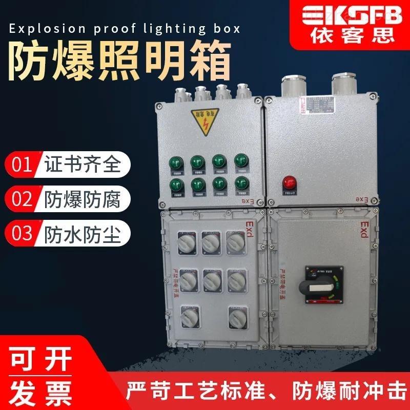 水泥厂粉尘防爆照明配电箱控制箱