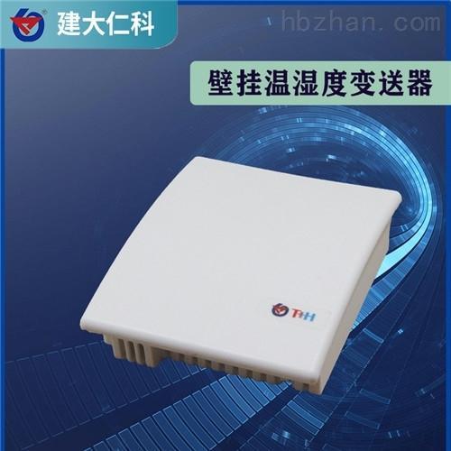 建大仁科 工业温湿度变送器壁挂式供应商