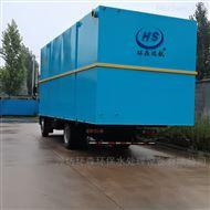 HS-YTH车间一体化污水处理设备