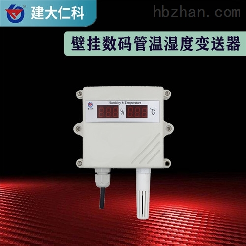 建大仁科温湿度计变送器远程高精度工业
