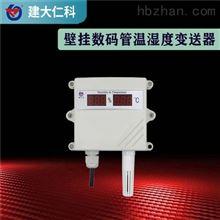RS-WS-SMG-*建大仁科温湿度计变送器远程高精度工业