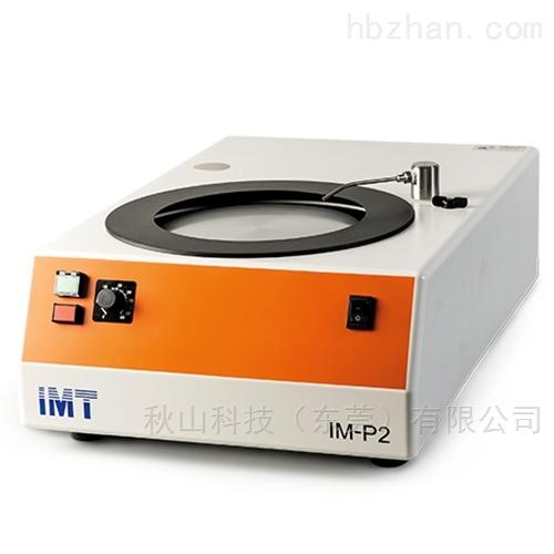 日本imt台式样品抛光机IM-P2