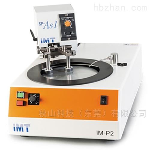 日本imt滚筒式样品抛光机IM-P2+SP-As1/As2