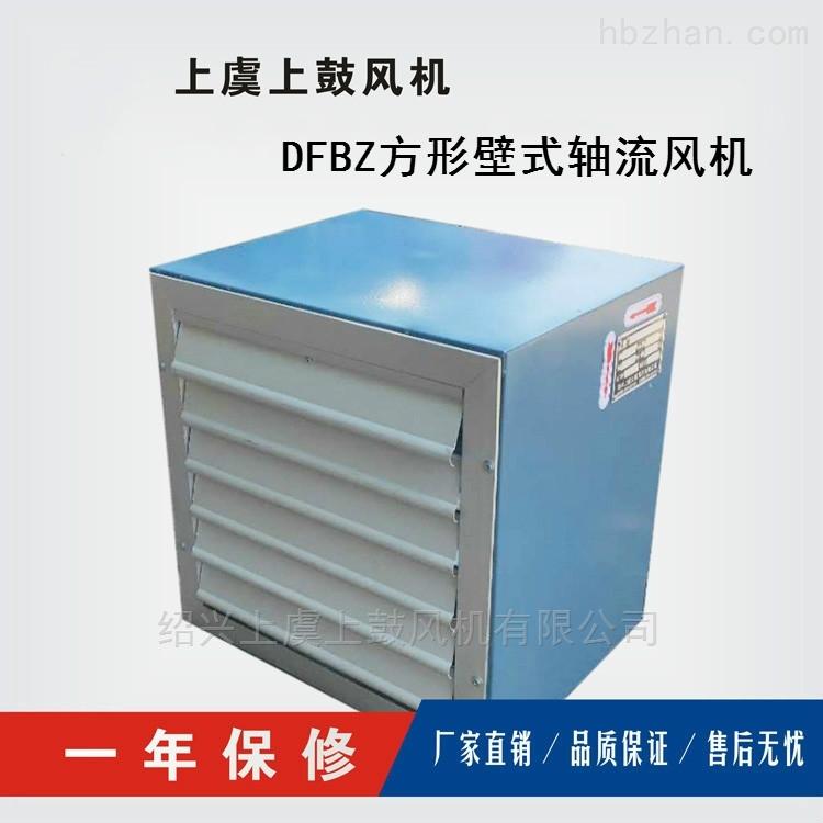 DFBZ-2.5方形壁式轴流风机窗式排气工业排风